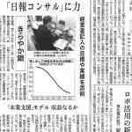 『銀行』も認めた日報コンサルティング。