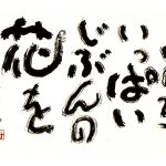 「相田みつを」と「講師業」。