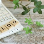 ブログから売上を上げる方法。