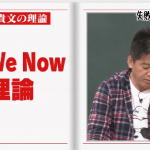 「Me We Now理論」で関係性を変えろ!