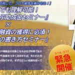 【緊急開催】コロナ特例の助成金・補助金情報をお伝えします!!