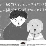 「AC」の盲導犬CMにどうも違和感が。